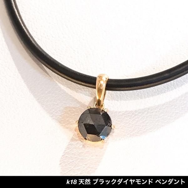 ペンダント 18金 ブラック ダイヤ k18 天然石 ペンダント トップ 6mm / k18 6mm black diamond pendant
