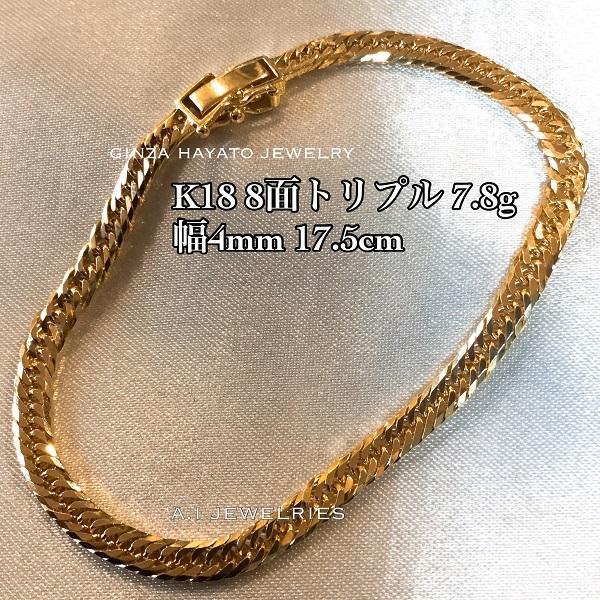 K18 18金 喜平 8面 トリプル 特注 17.5cm レディース ブレスレット 幅4mm 新品 本物 K18 kihei bracelet 8cut triple