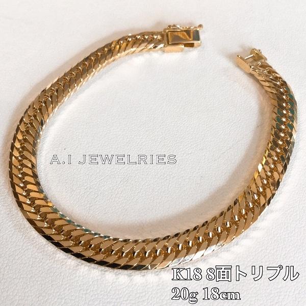 K18 8面 トリプル 20g 18cm ブレスレット 喜平 K18 kihei 8cut triple bracelet