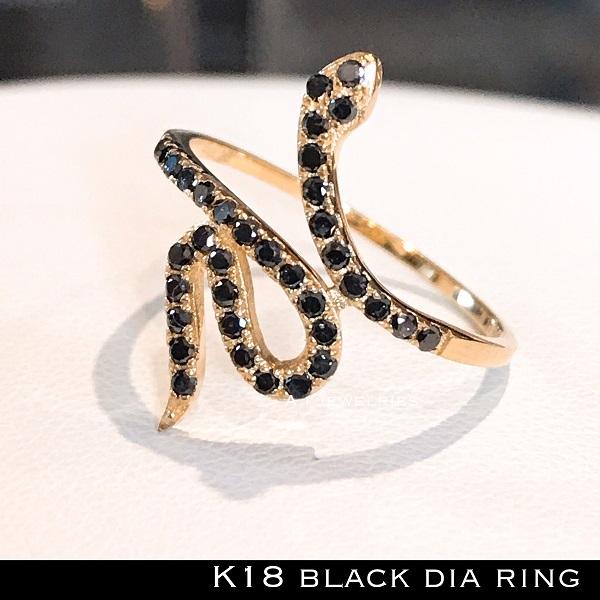 リング 18金 天然石 k18 ブラック ダイヤ リング スネーク / k18 black diamond Ring snake