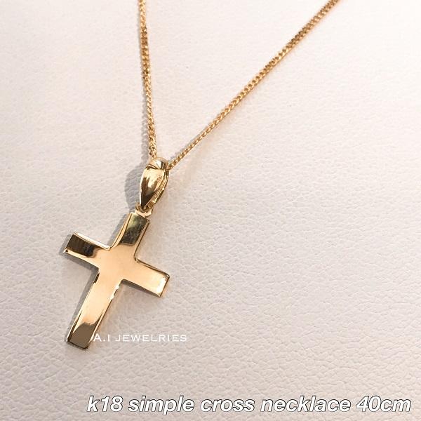 ネックレス 18金 クロス k18 小さめ 十字架 ネックレス 40cm / k18 cross necklace 40cm