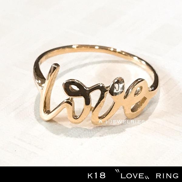 k18 18金 筆記体 love デザイン リング 指輪 / k18 love ring