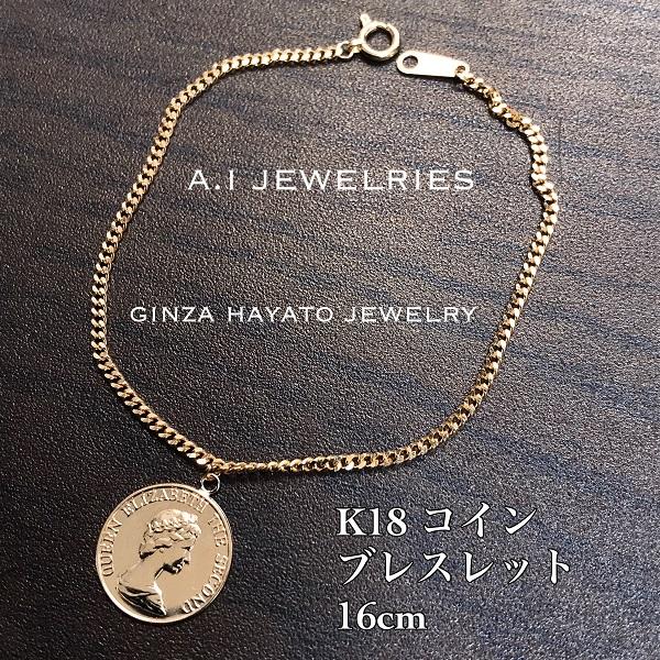 K18 18金 プレスコイン ブレスレット 16cm 14mm直径 プレスコイン 新品 K18 press coin bracelet 16cm