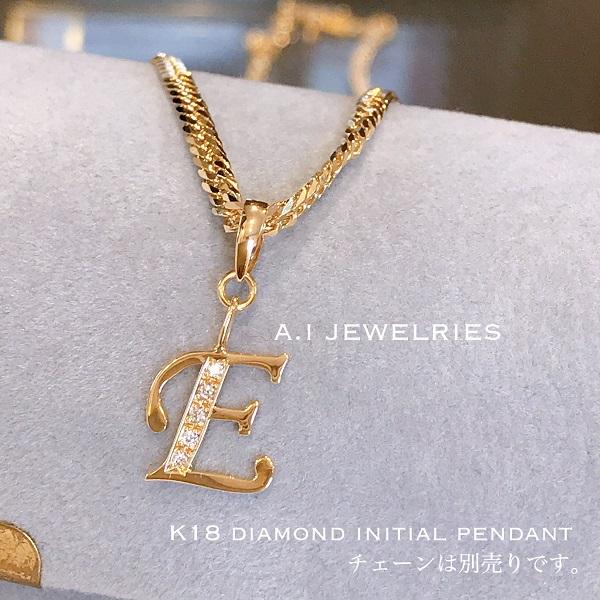 K18 イニシャル ペンダント ダイヤモンド付き 18金 initial pendant diamond jewelry