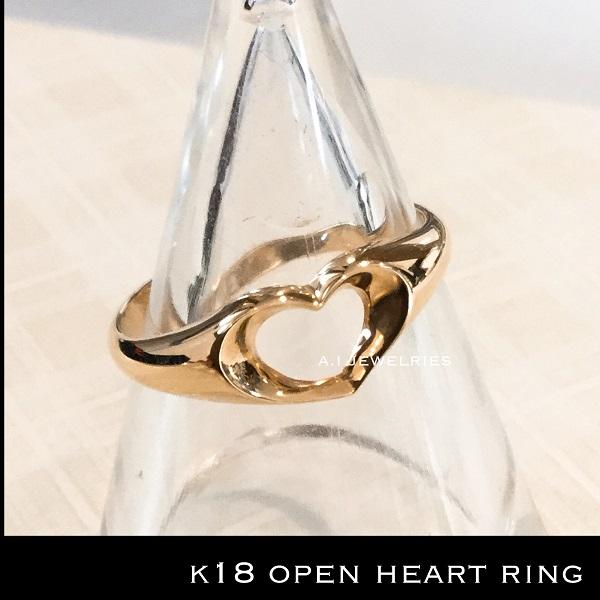 k18 18金 オープン ハート リング K18 open heart ring