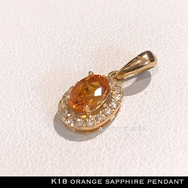 ペンダント 18金 オレンジ サファイヤ ペンダント k18 天然石 天然 ダイヤモンド / k18 orange sapphire with diamonds pendan