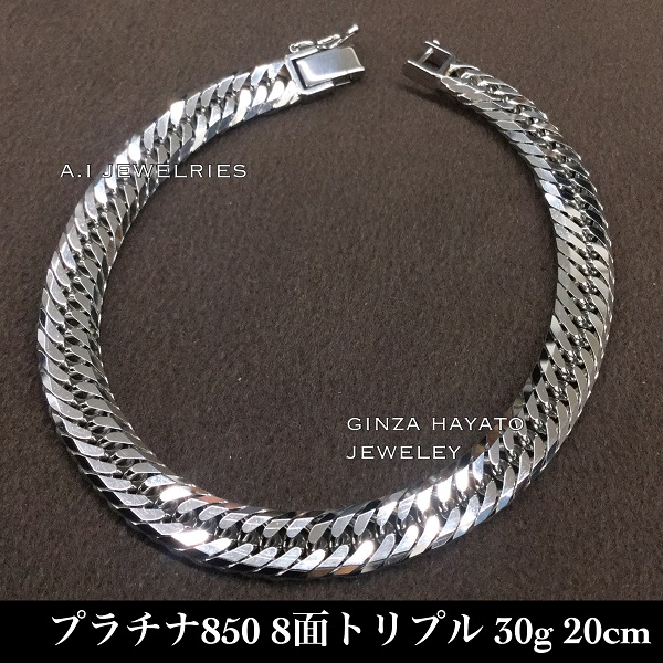 Pt850 プラチナ850 8面トリプル 30g 20cm 喜平 新品 本物 資産 メンズ ブレスレット Pt850 8cut triple kihei bracelet