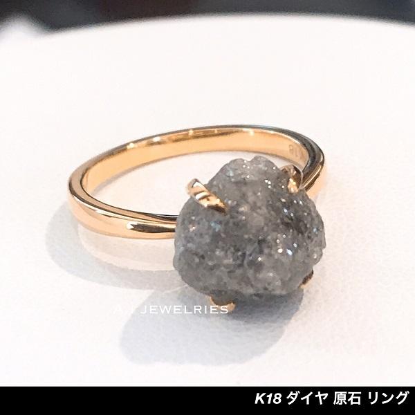 リング 18金 ダイヤ k18 天然 ダイヤ 原石 リング 天然 / k18 rough diamond ring