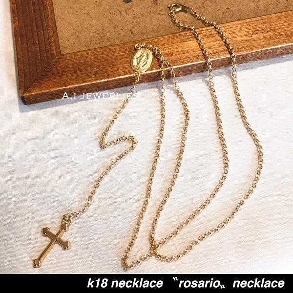 ネックレス 18金 50cm k18 ロザリオ ネックレス 50cm / k18 rosario necklace 50cm