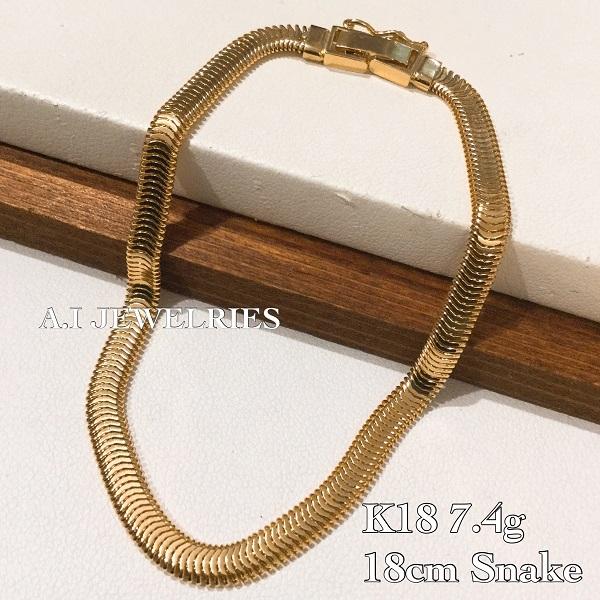 K18 スネーク ブレスレット K18 snake bracelet 18cm