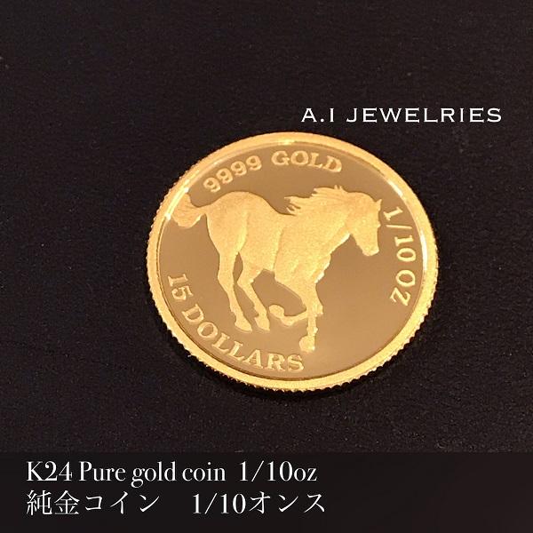 K24 純金 コイン ツバル TUVALU Coin pure gold エリザベス ホース Elizabeth horse 1/10oz 1/10オンス 新品