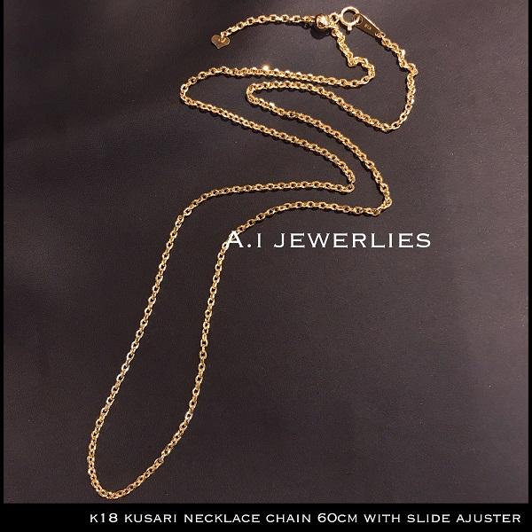 k18 チェーン クサリ 18金 クサリ デザイン ネックレス チェーン 60cm スライドアジャスター付き 男女兼用 / k18 kusari design necklace 60cm with Slide adjuster