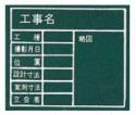まとめ買い特価 工事用黒板 MSR-1 贈答品