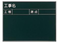 現金特価 永遠の定番モデル 工事用耐水黒板 T-4型