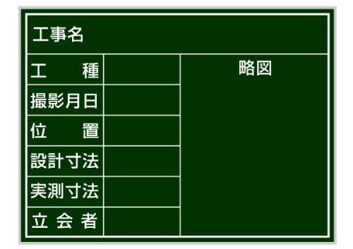 期間限定お試し価格 大特価!! 工事用黒板CKS-1 SE標準スチールタイプ