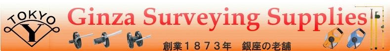 Ginza Surveying Supplies:はかるもの全般を取り扱っています。お気軽にお問い合わせ下さい