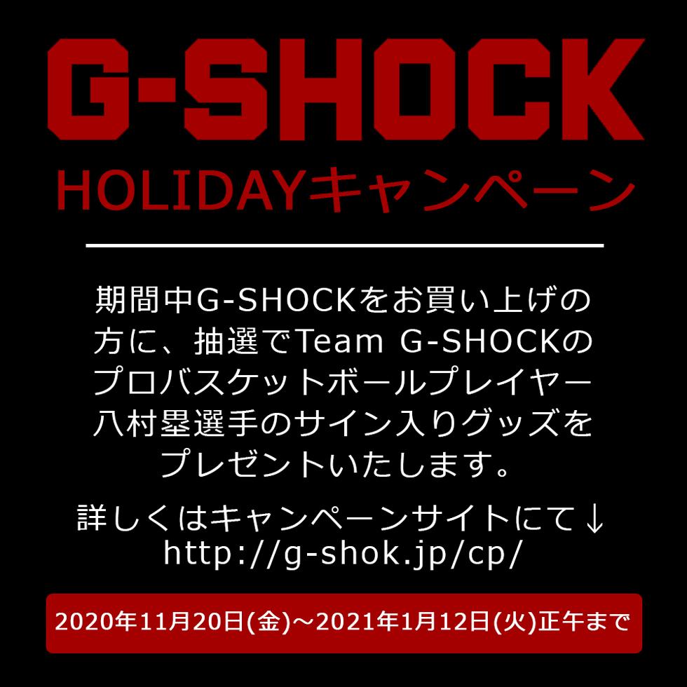 G shock ワンピース