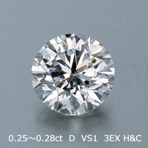 ダイヤモンド 0.25~0.28ct D VS1 3EX H&C【鑑定書付】婚約指輪専用/グレードアップ用ダイヤモンドルース<差額>※単品での購入はできません!【婚約指輪と同時購入者限定商品】