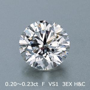 ダイヤモンド 0.20~0.23ct F VS1 3EX H&C【鑑定書付】婚約指輪専用/グレードアップ用ダイヤモンドルース<差額>※単品での購入はできません!【婚約指輪と同時購入者限定商品】