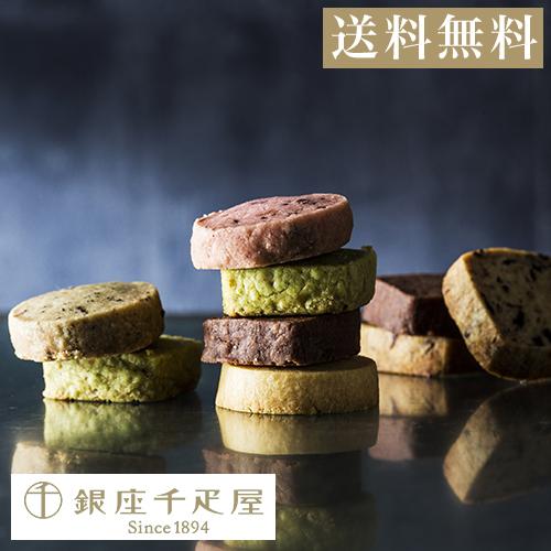 お中元 焼き菓子 クッキー パティスリー銀座千疋屋 ギフト Gift 贈り物 送料無料 銀座クッキー詰合せ