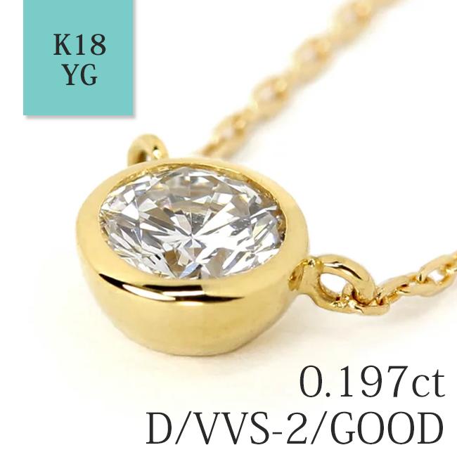 希少 限定1点 天然ダイヤモンド 0.197ct D VVS-2 GOOD 送料無料限定セール中 コゼット 一粒 ネックレス 中央宝石研究所ソーティング付 全長40.5cmチェーン 特別価格 送料無料 天然 ダイヤモンド K18イエローゴールド あす楽対応 ギフト