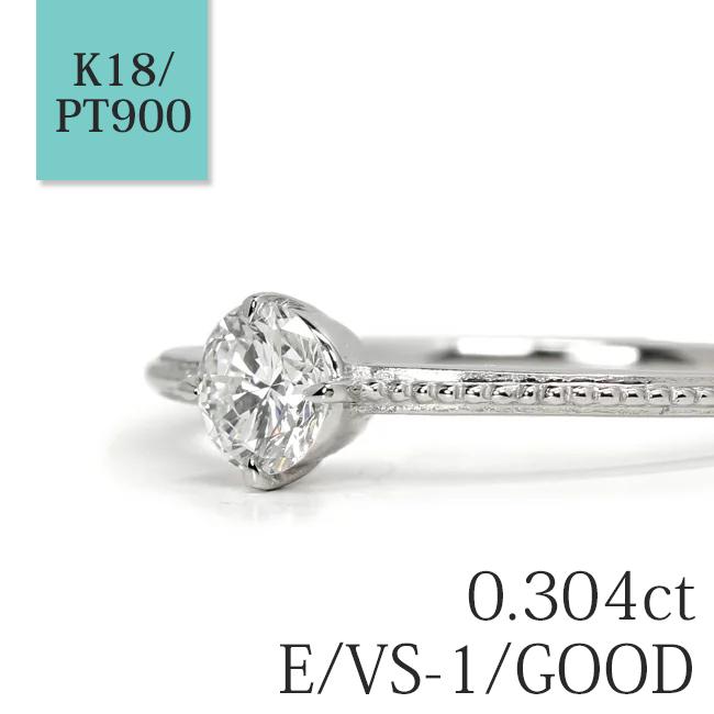 限定1点 天然ダイヤモンド 0.304ct E VS-1 GOOD ドゥ 一粒 リング 店 天然 お中元 ダイヤモンド ギフト ピンクゴールド ホワイトゴールド K18 送料無料 1号~16号 特別価格 イエローゴールド プラチナ 中央宝石研究所ソーティング付
