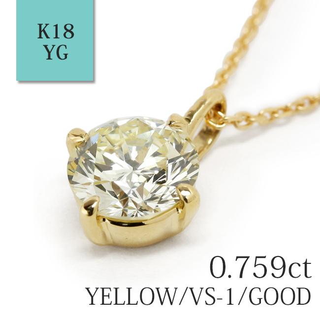 限定1点 天然イエローダイヤモンド 0.759ct LIGHT YELLOW VS-1 GOOD テレビで話題 アンセット 一粒 ネックレス 天然 イエロー フリーアジャスターチェーン 中央宝石研究所ソーティング付 送料無料 特別価格 K18イエローゴールド ダイヤモンド ダイヤ あす楽対応 全長約45cm ギフト 2020