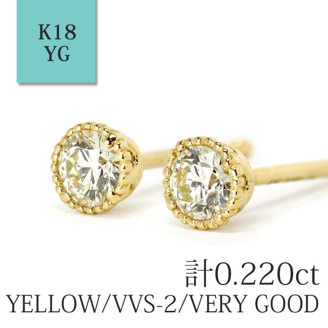 限定1点 天然イエローダイヤモンド 在庫あり 計0.220ct VERY LIGHT YELLOW VVS-2 GOOD フリル 一粒 ピアス 天然 中央宝石研究所ソーティング付 楽ギフト_包装 1着でも送料無料 イエローダイヤモンド K18イエローゴールド 送料無料 特別価格 ミル打ち ベリー あす楽対応 ライト ゴールド 18金