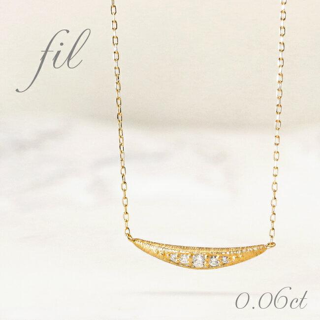 fil-フィル- 優しい光がロマンチックな胸元を演出 銀座に実店舗あり 現品限り K18 在庫一掃売り切りセール 天然 ダイヤモンド 激安通販 0.06ct ネックレス 送料無料 あす楽対応 プレゼント ゴールド 18金 シンプル レディース 高品質 ギフト バー メザンジュ