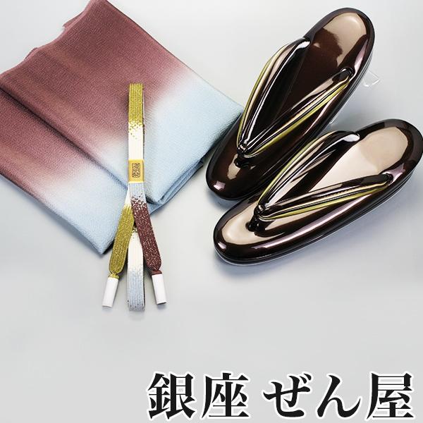 【和色誂え】柳茶・深緋・錆浅葱 (帯揚・帯締・草履の3点セット)【銀座 ぜん屋 ぜんや ゼンヤ 高級草履】