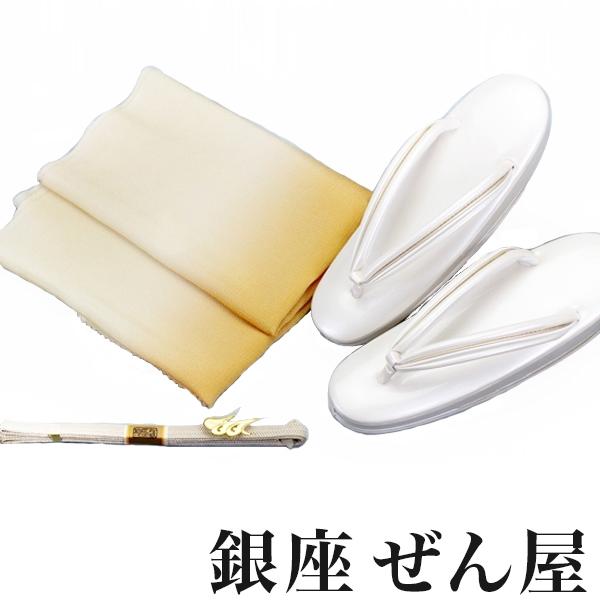 【和色誂え】玉子色 (帯揚・帯締・草履の3点セット)【銀座 ぜん屋 ぜんや ゼンヤ 高級草履】