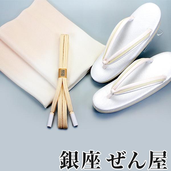ぜんや ゼンヤ (帯揚・帯締・草履の3点セット)【銀座 ぜん屋 【和色誂え】浅支子 高級草履】
