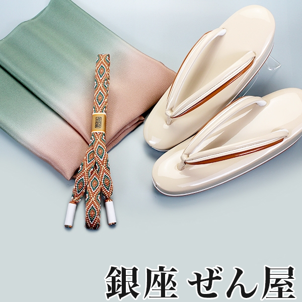 【和色誂え】金茶 (帯揚・帯締・草履の3点セット)【銀座 ぜん屋 ぜんや ゼンヤ 高級草履】