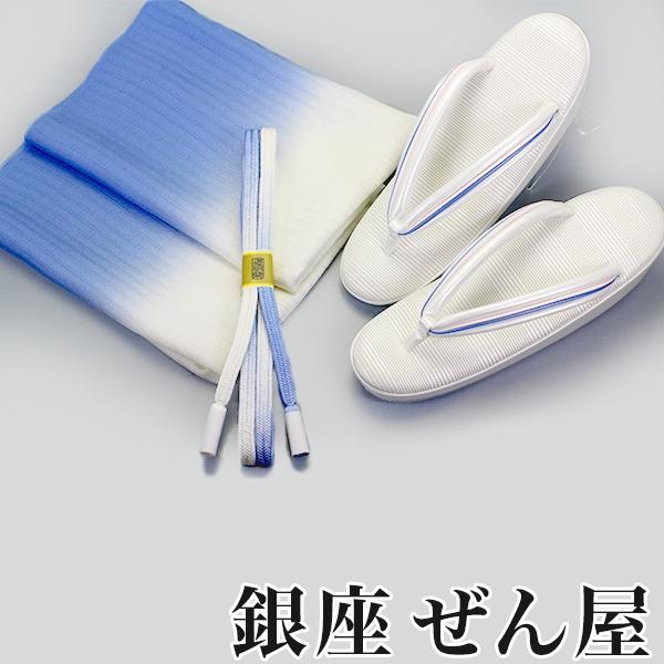【和色誂え】空色 (帯揚・帯締・草履の3点セット)【銀座 ぜん屋 ぜんや ゼンヤ 高級草履】