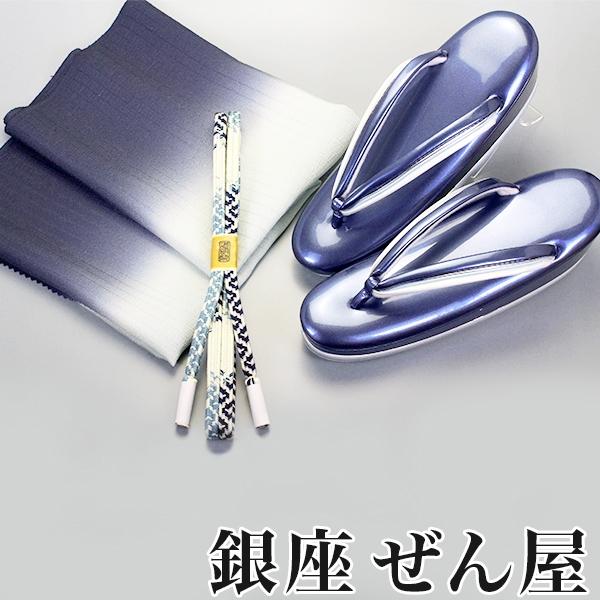 【和色誂え】藍・千草色 (帯揚・帯締・草履の3点セット)【銀座 ぜん屋 ぜんや ゼンヤ 高級草履】