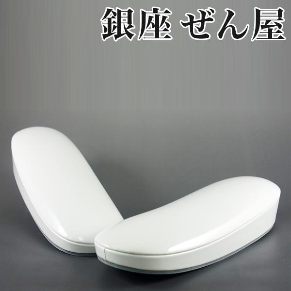 綿入り幅広草履 白(草履の台) (Mサイズ)【銀座 ぜん屋 ぜんや ゼンヤ】