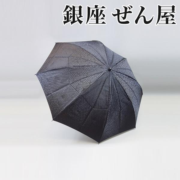 銀座 ぜん屋バッグ付き晴雨兼用折り畳み傘 黒地紗綾形【銀座 ぜん屋 ぜんや ゼンヤ】