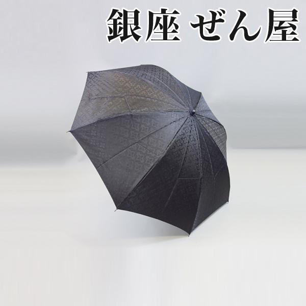 銀座 ぜん屋バッグ付き晴雨兼用折り畳み傘 黒地松皮菱に花菱【銀座 ぜん屋 ぜんや ゼンヤ】