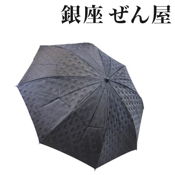銀座 ぜん屋バッグ付き晴雨兼用折り畳み傘 黒地菊青海波【銀座 ぜん屋 ぜんや ゼンヤ】