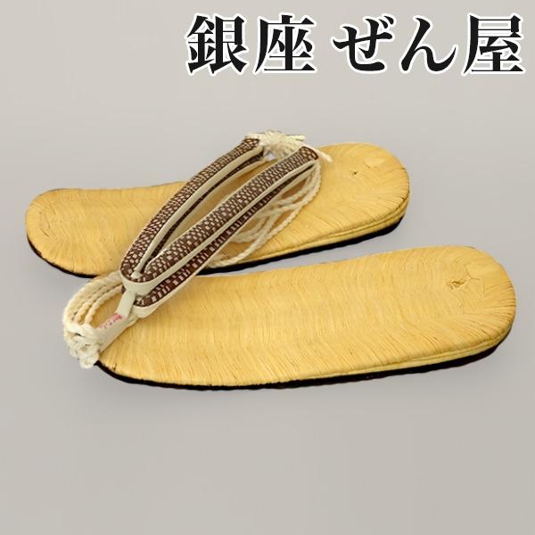 選べる雪駄+紳士用花緒 細身印伝 茶(8寸 Mサイズ)【銀座 ぜん屋 ぜんや ゼンヤ】