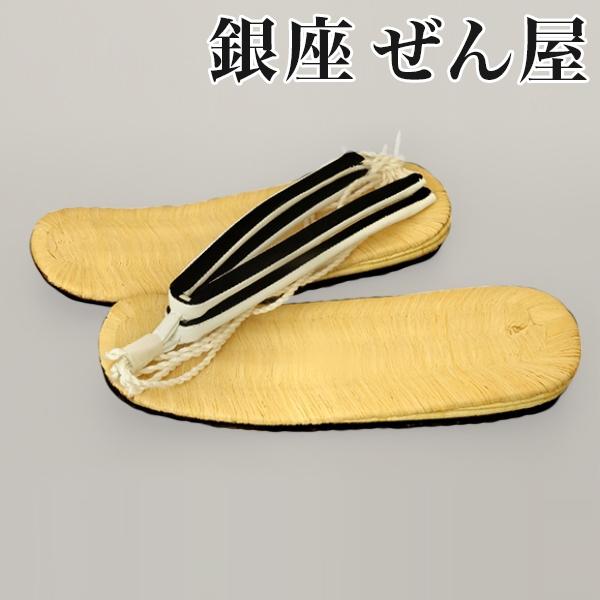 選べる雪駄+紳士用花緒 細身 黒(8寸5分 Lサイズ)【銀座 ぜん屋 ぜんや ゼンヤ】