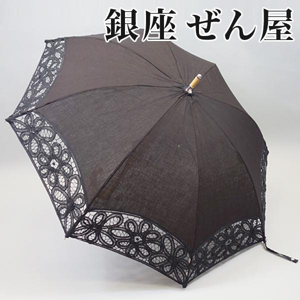 バテンレースパラソル ショート 黒【日傘】【銀座 ぜん屋 ぜんや ゼンヤ】