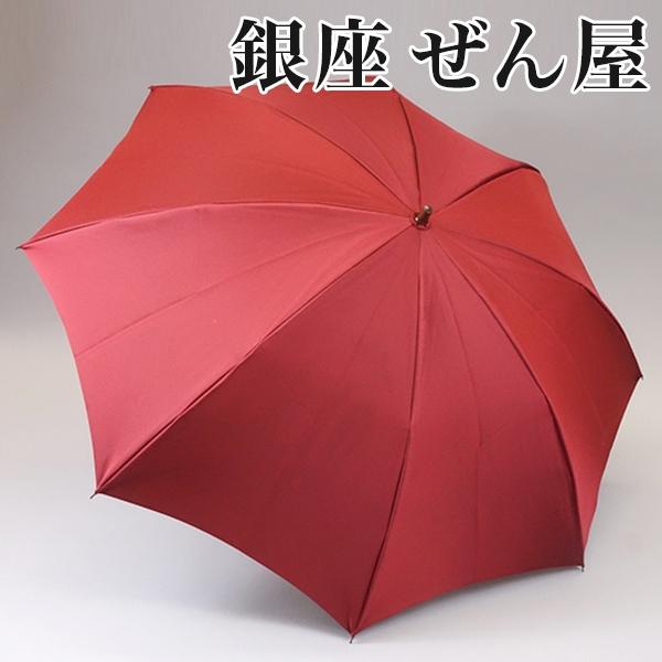 銀座 ぜん屋 高級傘 裏ほぐし織折傘 空港 女性用 表エンジ色【銀座 ぜん屋 ぜんや ゼンヤ】