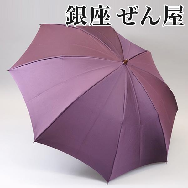 銀座 ぜん屋 高級傘 裏ほぐし織折傘 自転車 女性用 表パープル【銀座 ぜん屋 ぜんや ゼンヤ】