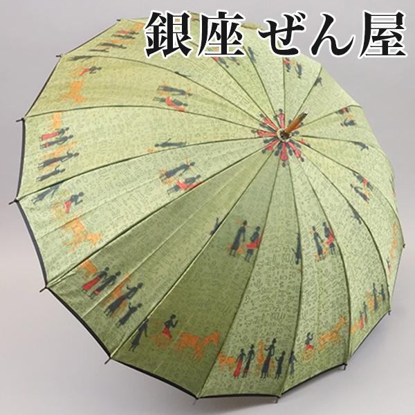 銀座 ぜん屋 高級傘 ジャガード ほぐし織 16本骨 長傘 エジプト女性用 グリーン【銀座 ぜん屋 ぜんや ゼンヤ】