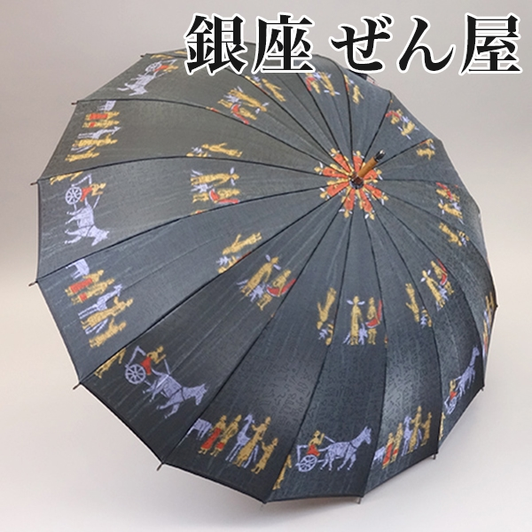 銀座 ぜん屋 高級傘 ジャガード ほぐし織 16本骨 長傘 エジプト 女性用 黒【銀座 ぜん屋 ぜんや ゼンヤ】