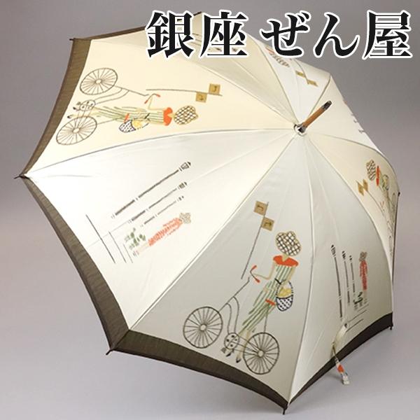 銀座 ぜん屋 高級傘 ほぐし織 長傘 自転車 女性用 ベージュ【銀座 ぜん屋 ぜんや ゼンヤ】