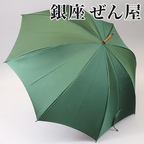 銀座 ぜん屋 高級傘 裏ほぐし織 長傘 フラワーガール 女性用 表グリーン【銀座 ぜん屋 ぜんや ゼンヤ】