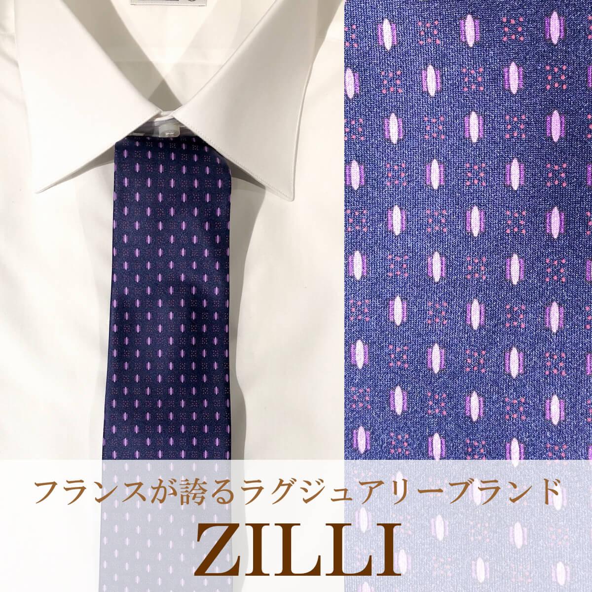 ZILLI (ジリー)ネクタイ ブランド 高級 ジリー ZILLI シルク プリント セブンフォールド 結婚式 パーティー おしゃれ