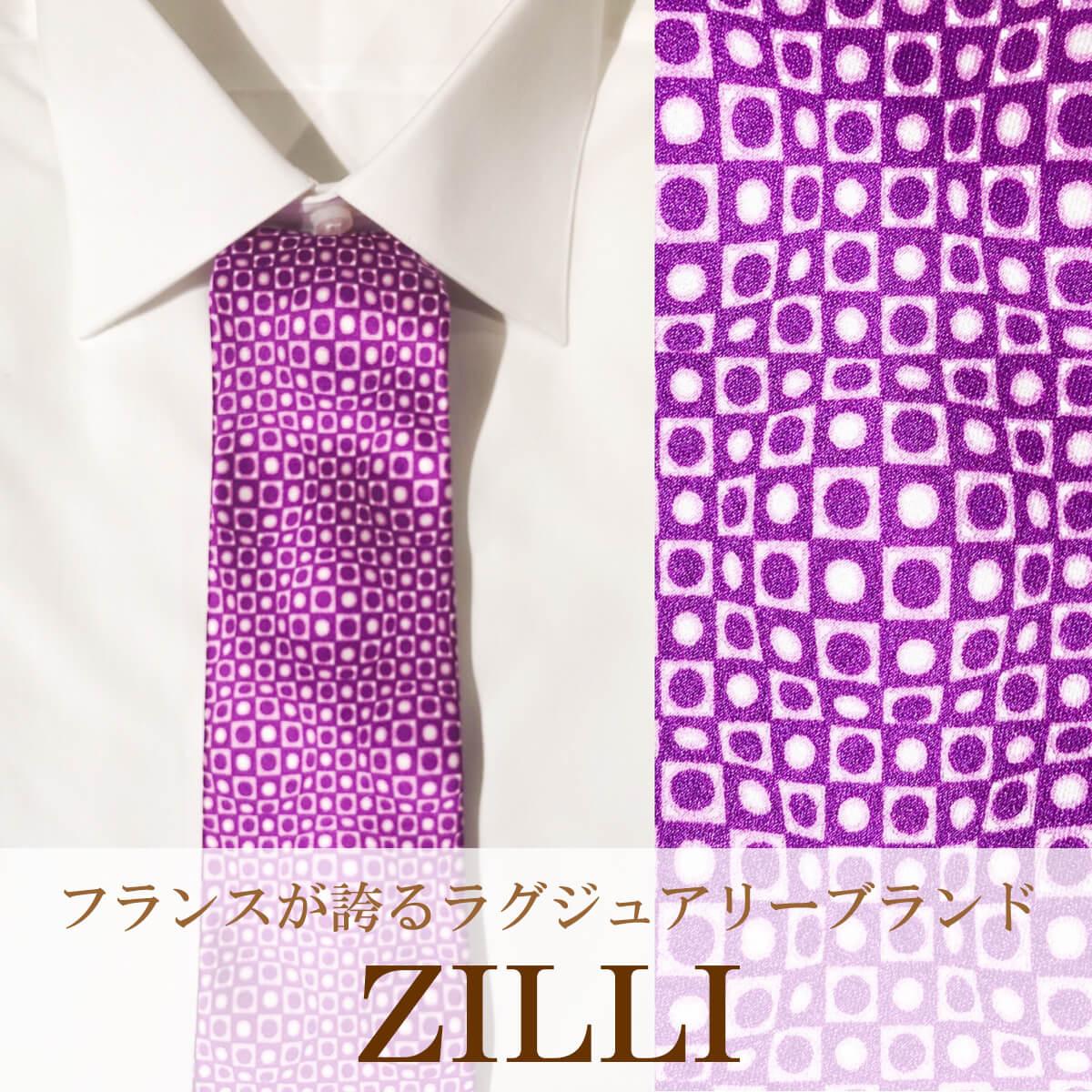 ZILLI (ジリー)ネクタイ ブランド ジリー ZILLI シルク プリント 柄 細身 パープル 紫 結婚式 パーティー おしゃれ